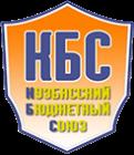 Фирма Кузбасский Бюджетный Союз