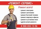 Фирма РЕМОНТ-СЕРВИС